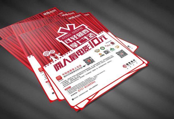 DM单页、海报设计印刷 | DM & Poster page 03