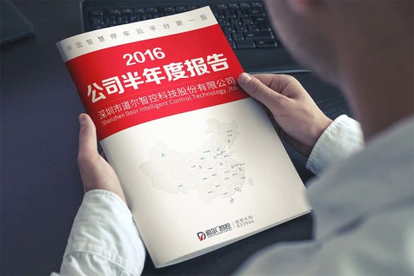 画册设计   Brochure design
