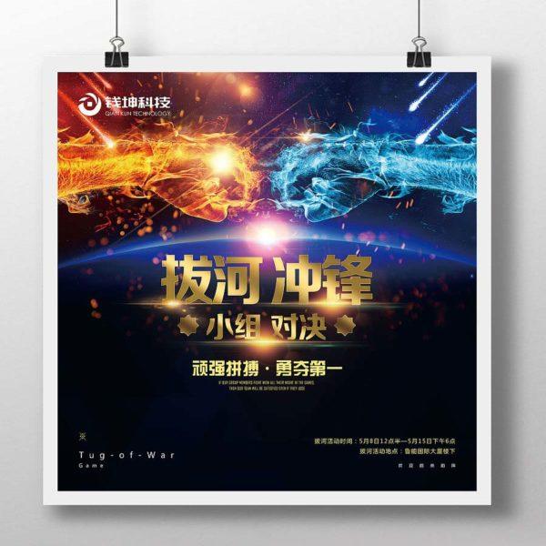 DM单页、海报设计印刷 | DM & Poster page 02
